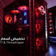بحركة متوقعة..AMD تقرر خفض أسعار معالجات RYZEN 3/5/7 و Threadripper
