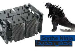 وحش جديد في عالم التبريد الهوائي مع مشتت Scythe Ninja 5