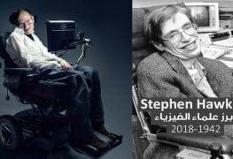 وفاة أبرز علماء الفيزياء النظرية ستيفن هوكينغ عن عمر 76 عاماً