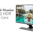 الكشف عن سلسلة شاشات BenQ HDR بتقنية Eye-Care للعناية بالعين