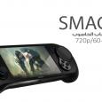 جهاز الكونسول SMACH Z كفيل بتشغيل ألعاب الحاسوب بدقة 720p/60-40FPS بفضل VEGA