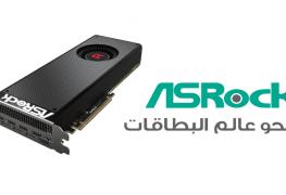 دخول ASRock لعالم البطاقات الرسومية بشراكة مع AMD