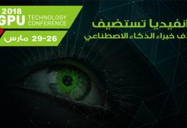 انفيديا تستعد لإستضافة آلاف خبراء الذكاء الاصطناعي في مؤتمر GTC 2018