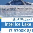 معلومات: الجيل التاسع من إنتل Ice Lake سيقدم لنا معالج i7 9700k بـ8 أنوية وبدقة 10nm