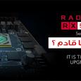 ظهور سلسلة بطاقات RX 500X على موقع AMD! هل نحن أمام بطاقات محدثة؟