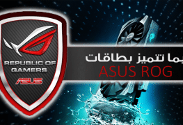 هل حقاً فئة بطاقات ASUS ROG المخصصة للاعبين متميزة عن الأخرين؟