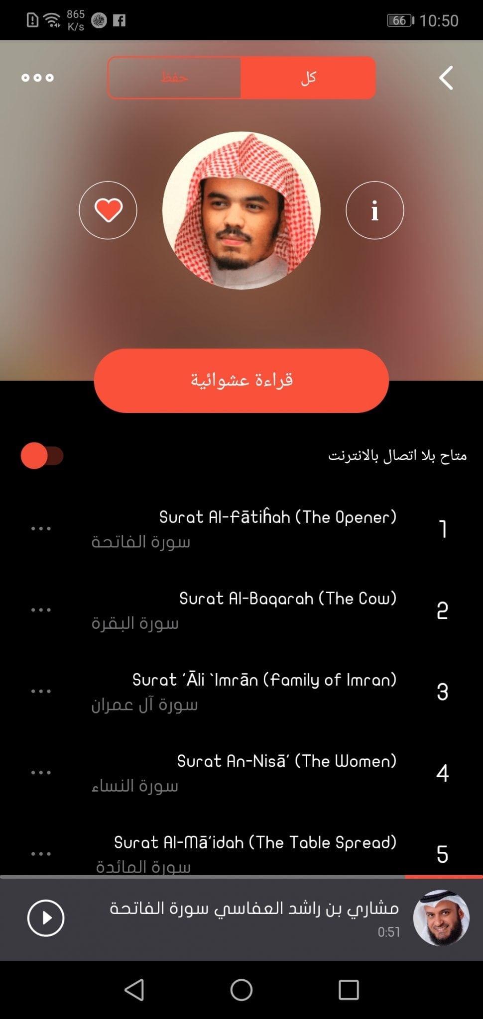 Quantic Apps - Quran Pro (5)