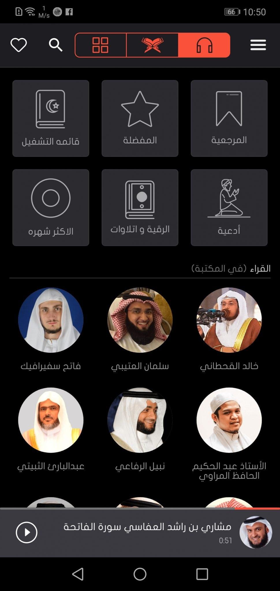 Quantic Apps - Quran Pro (6)