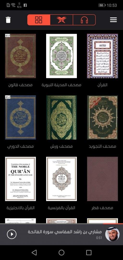 Quantic Apps - Quran Pro (7)
