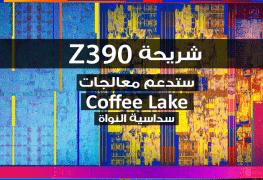 خبر مفرح...شريحة إنتل Z390 ستشغل معالجات الجيل الثامن إنتل Coffee Lake سداسية النواة