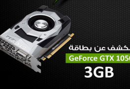 انفيديا تعلن عن بطاقة GTX 1050 3 GB رسمياً