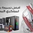 أفضل تجميعة حاسوب لمبتكري المحتوى بمعالج AMD Ryzen من الجيل الثاني