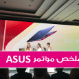 معرض Computex18: ملخص مؤتمر ASUS Unleash Your Creative Power