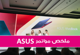 معرض Computex18: ملخص مؤتمر ASUS Unleash Your Creative Power