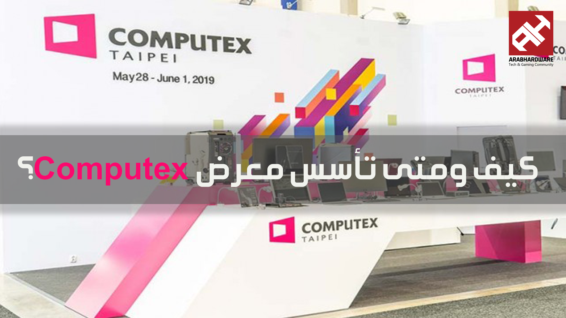 كيف بدأ معرض Computex الأضخم في العالم؟ وكيف تطور؟
