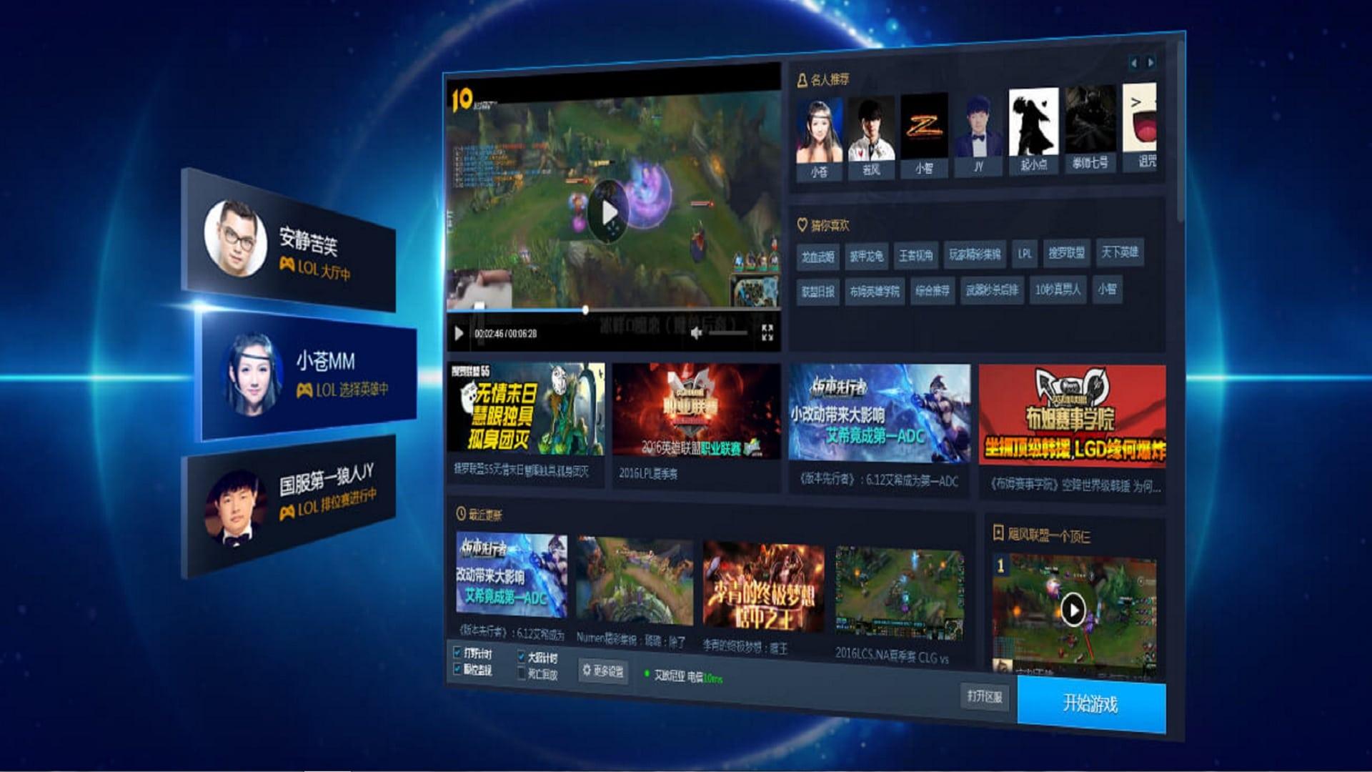WeGame PC Platform China