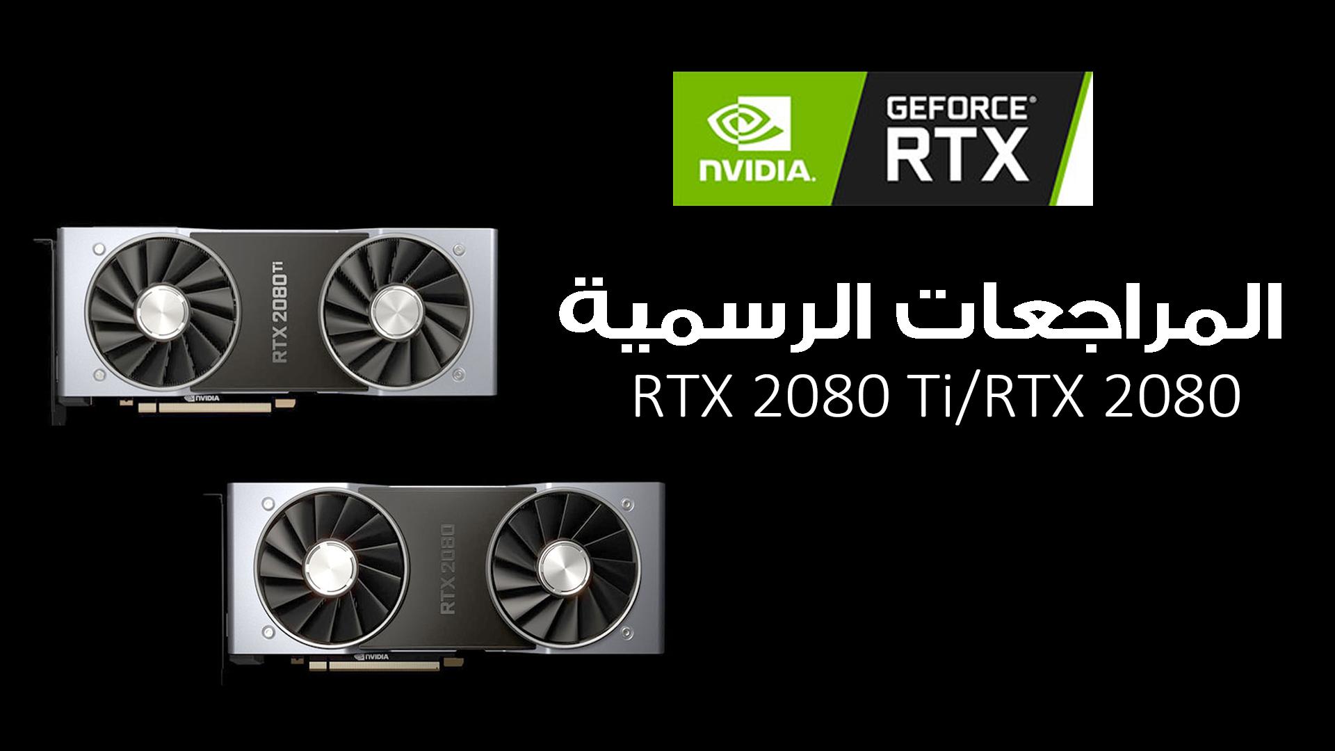 رسمياً صدور المراجعات الرسمية لبطاقات انفيديا RTX 2080 Ti/RTX 2080