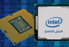 توقعات جديدة بخصوص أسعار معالجات إنتل i5-9600K/i7-9700K/i9-9900K من الجيل التاسع