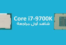 ظهور أول مراجعة لمعالج إنتل Core i7-9700K...أفضل معالج i7 في الألعاب؟