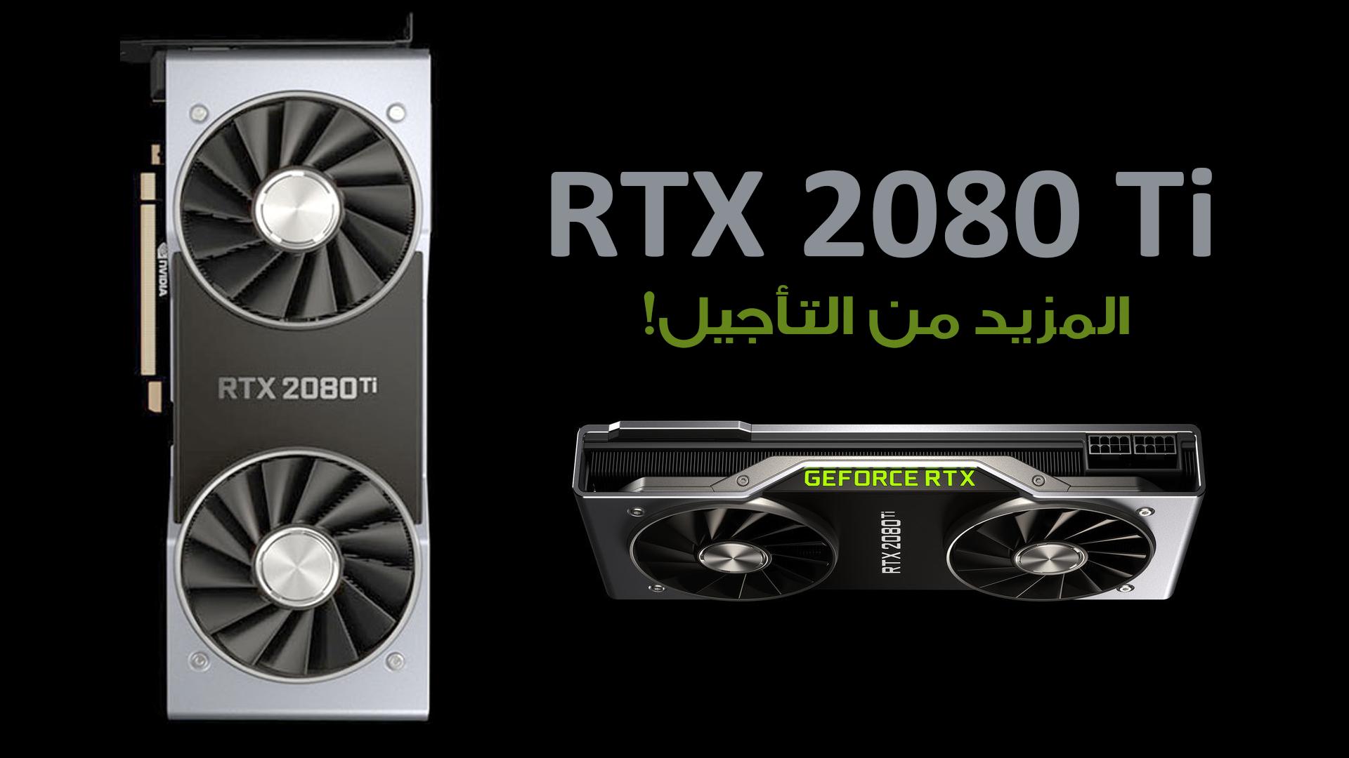 للمرة الثانية انفيديا تؤجل توفر بطاقة RTX 2080 Ti حتى 5-9 أكتوبر