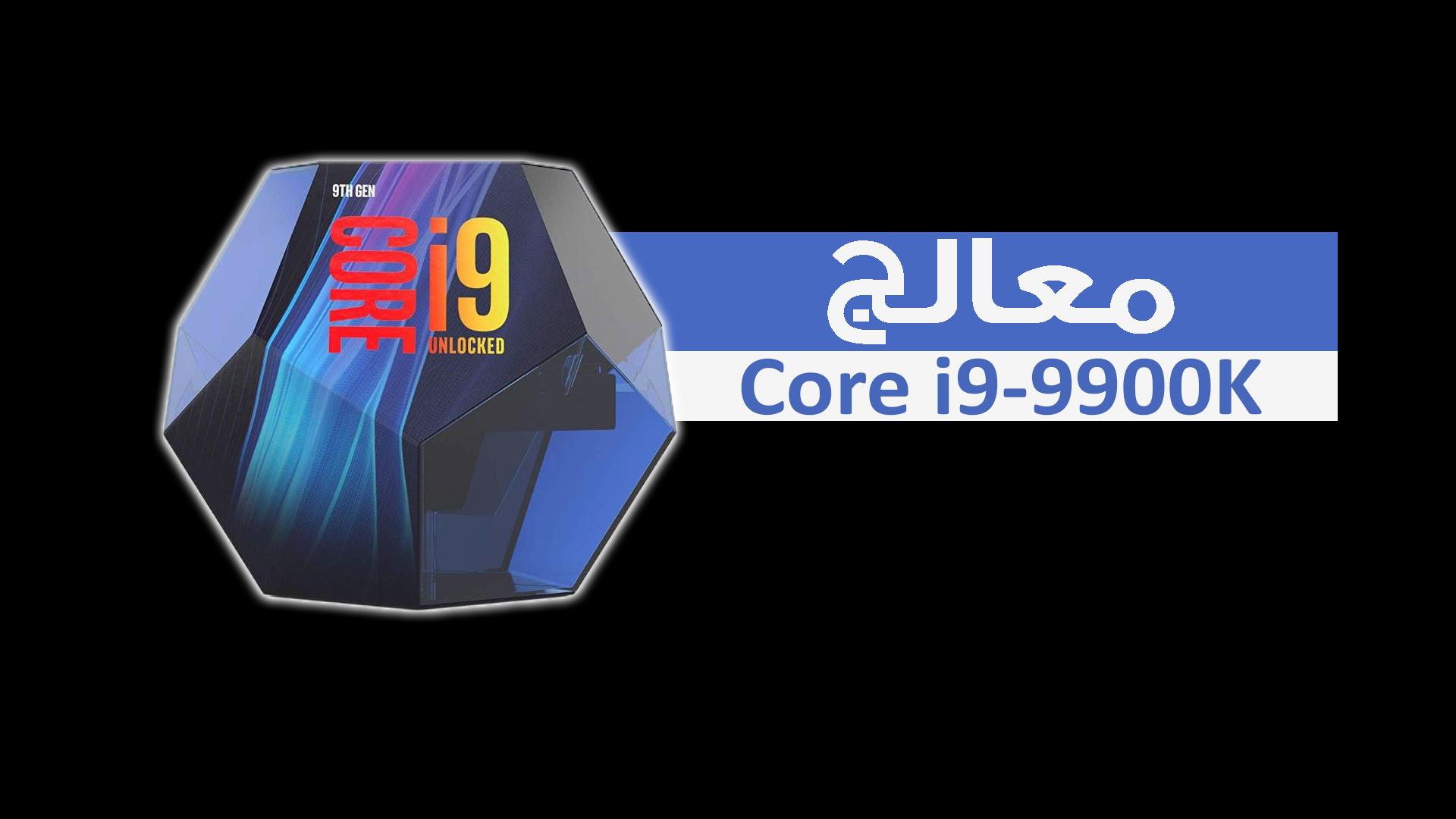 إنتل تعيد تصميم علبة معالج Core i9-9900K بحلة جديدة