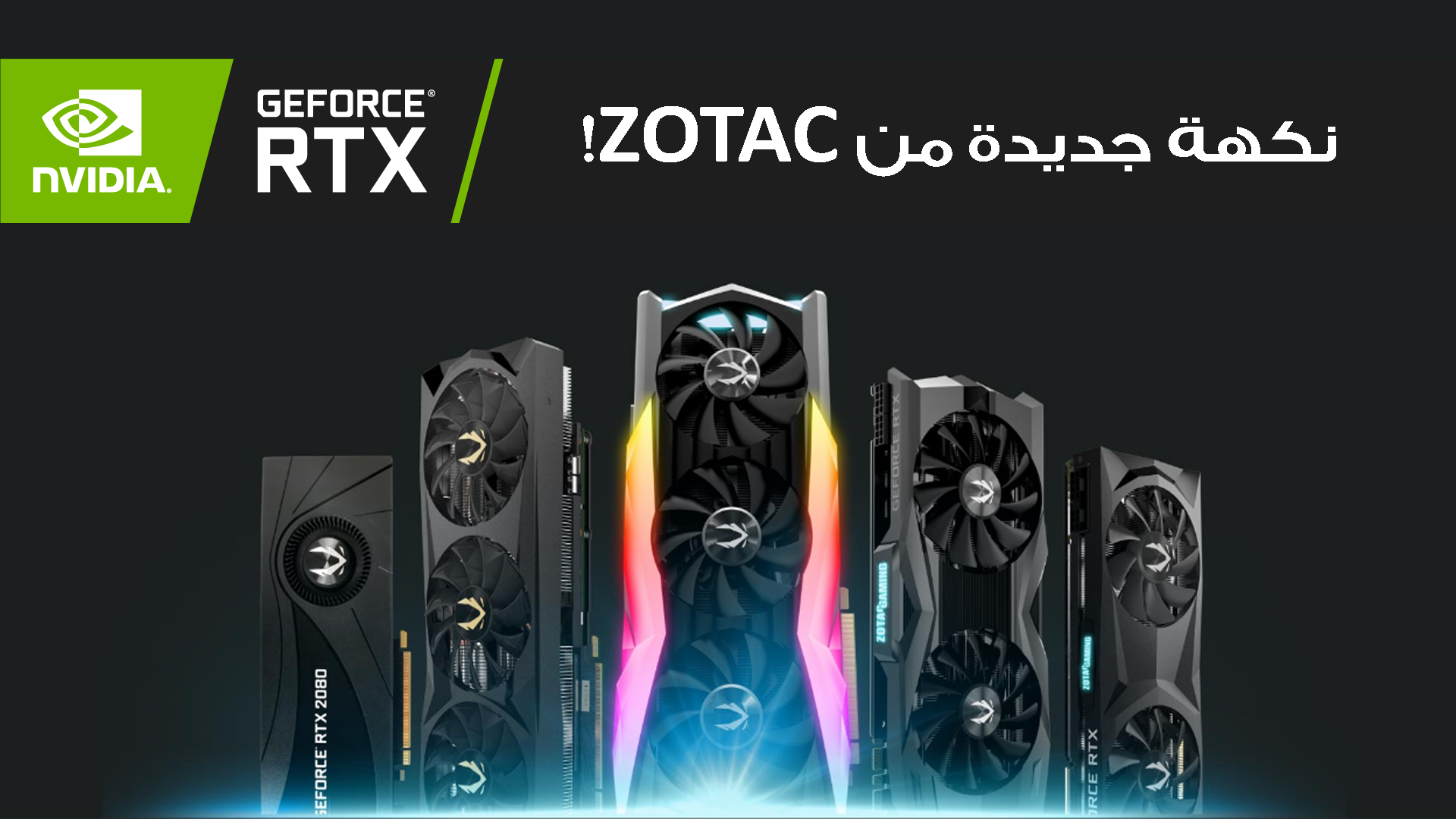 نكهة جديدة من ZOTAC مع الجيل الجديد RTX 2000..ماهو المميز بها؟