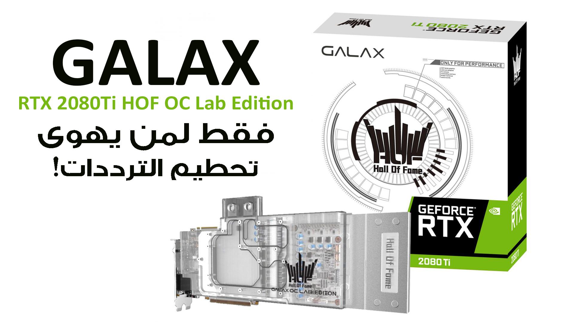 بطاقة GALAX RTX 2080Ti HOF OC Lab Edition..فقط لمن يهوى تحطيم الترددات!
