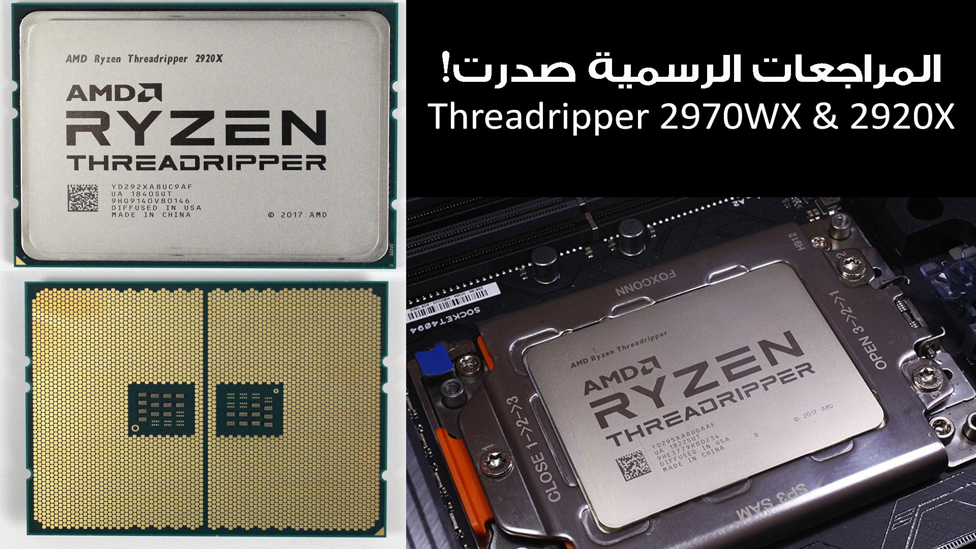 صدور المراجعات الرسمية لمعالجات AMD Threadripper 2970WX/2920X