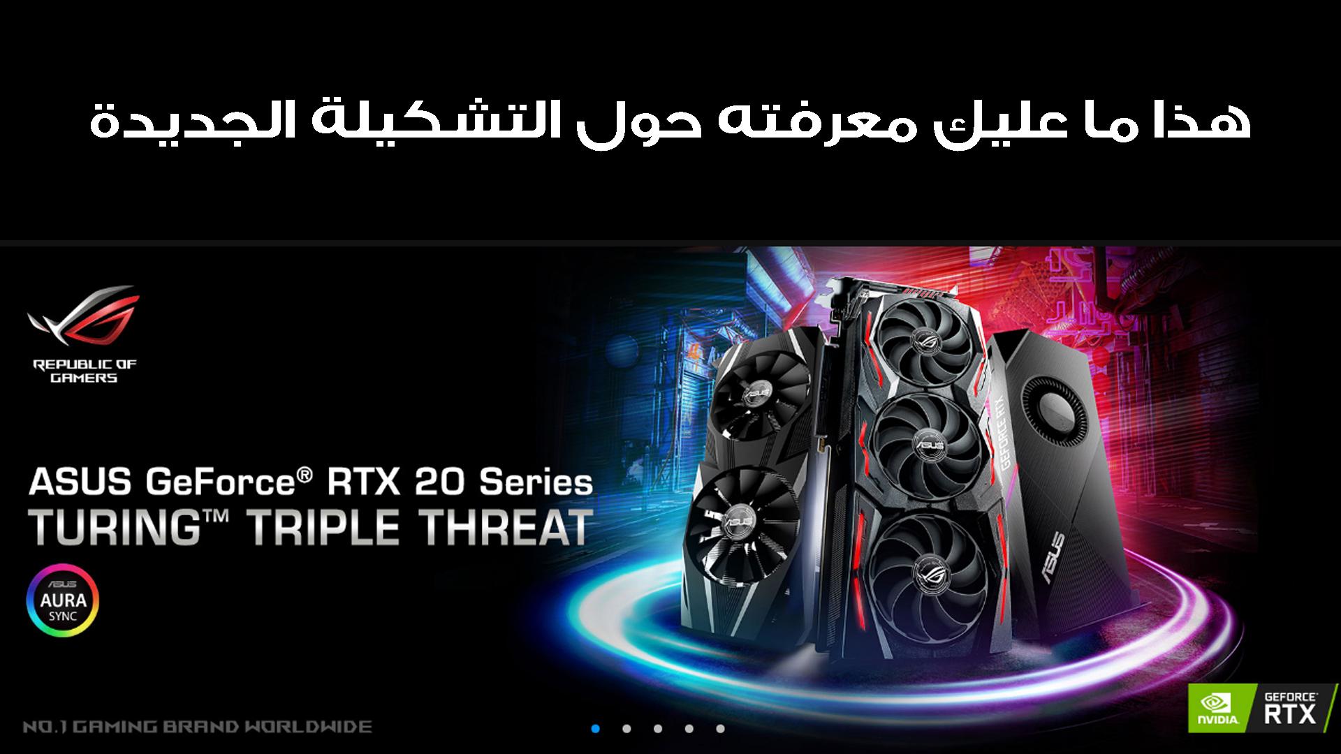 هذا ما تقدمه ASUS مع تشكيلة بطاقات RTX 2000 الجديدة