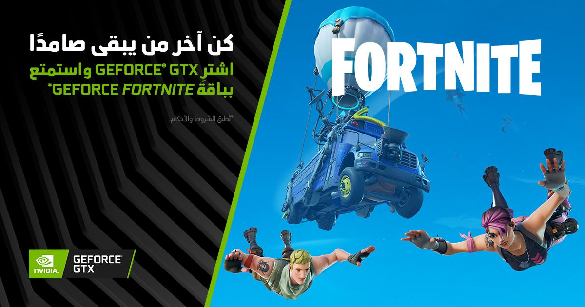 بمناسبة أعياد الميلاد انفيديا تقدم عرضها الجديد GeForce Fortnite عند شراء بطاقات GTX