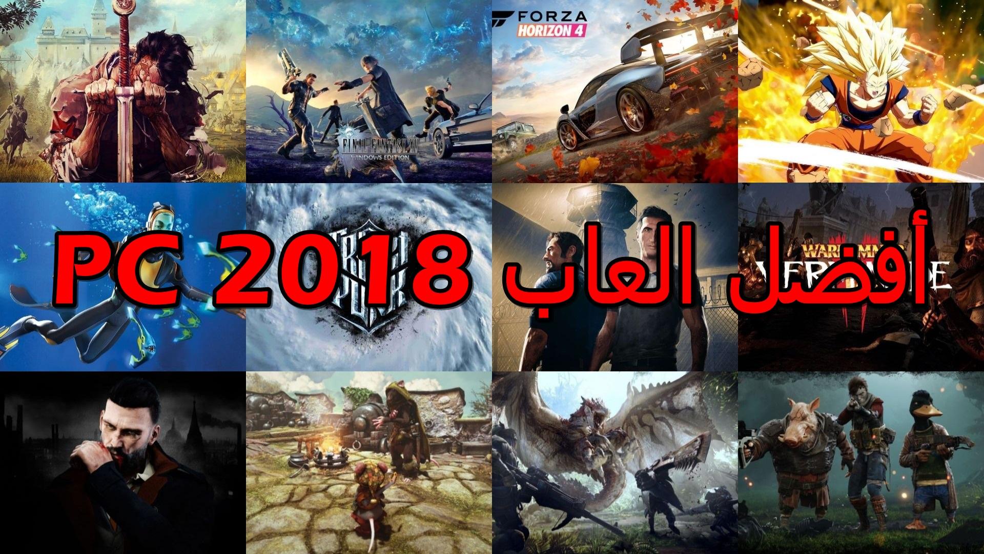 أفضل العاب Pc 2018
