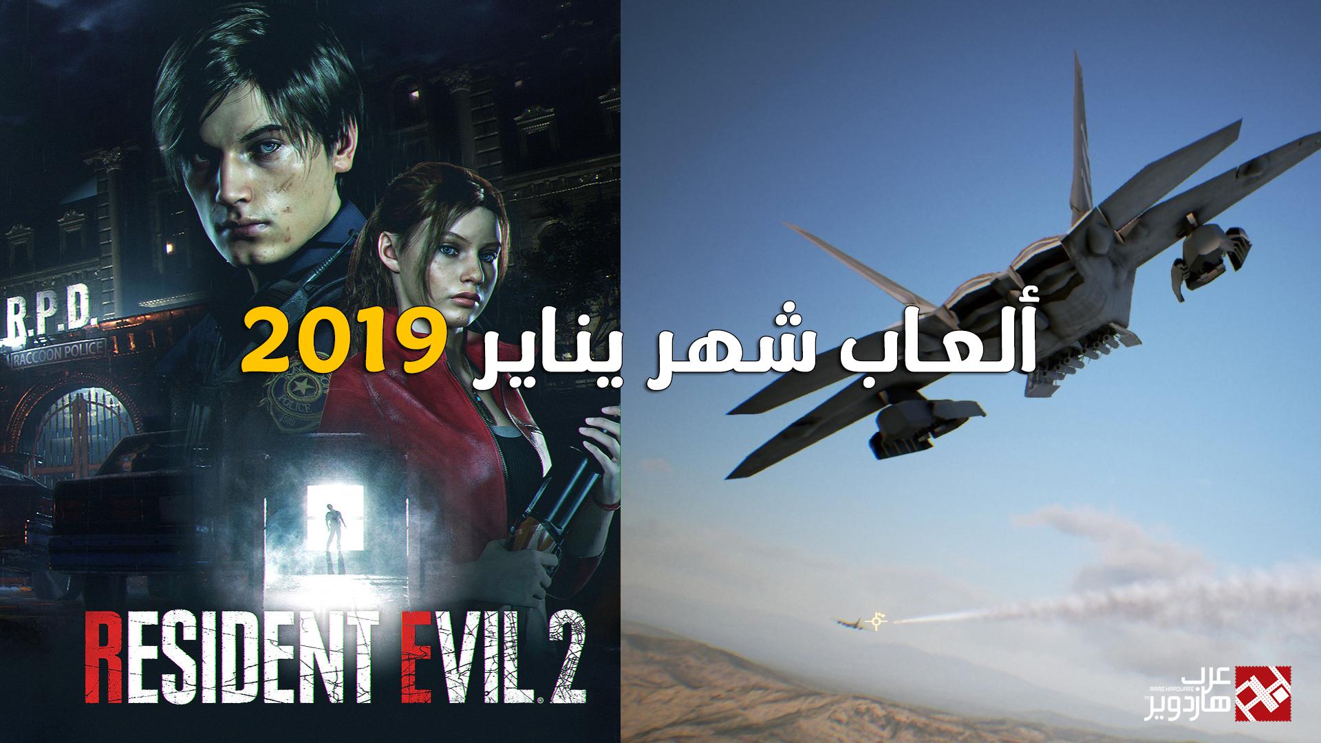 ألعاب شهر يناير 2019
