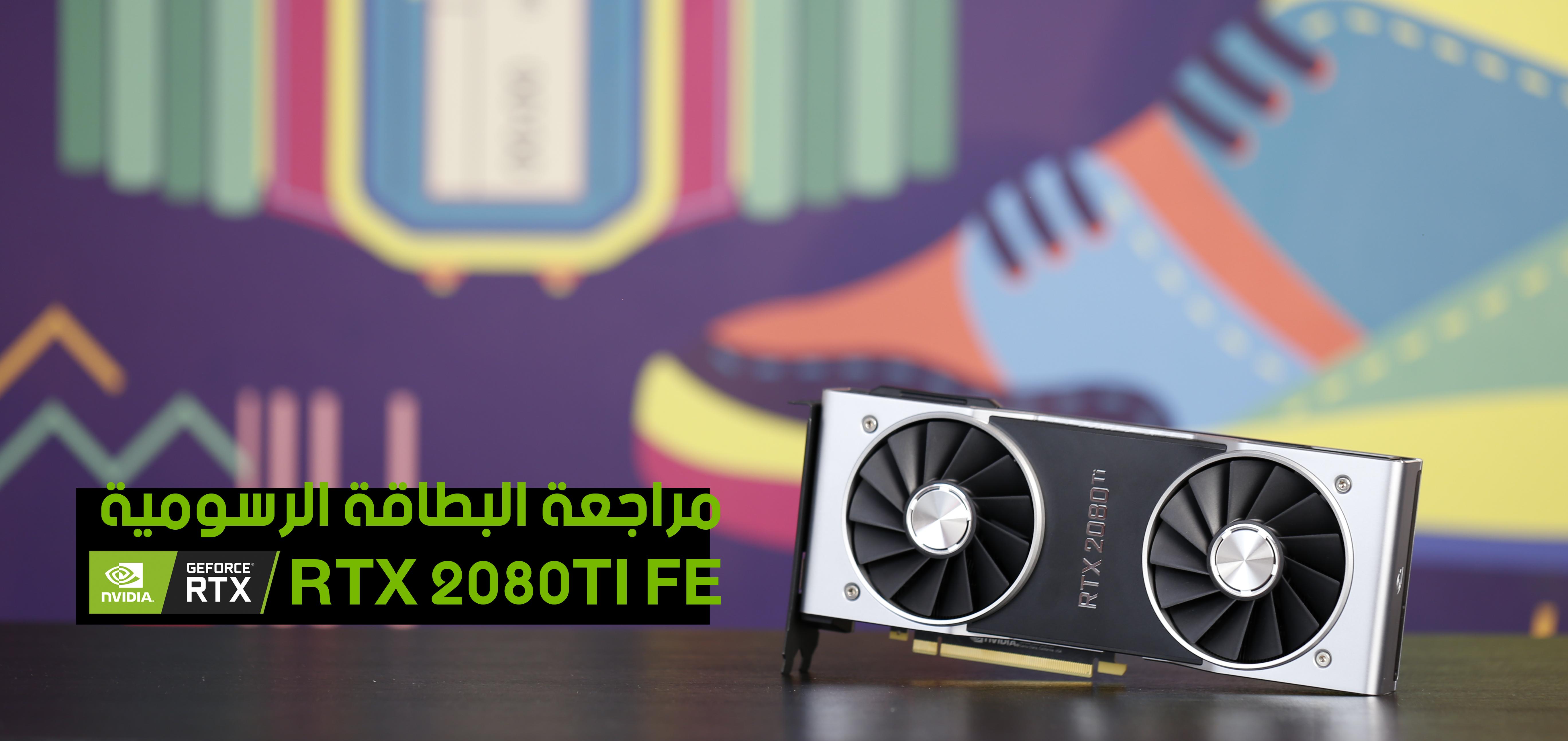 Nvidia RTX 2080 TI FE