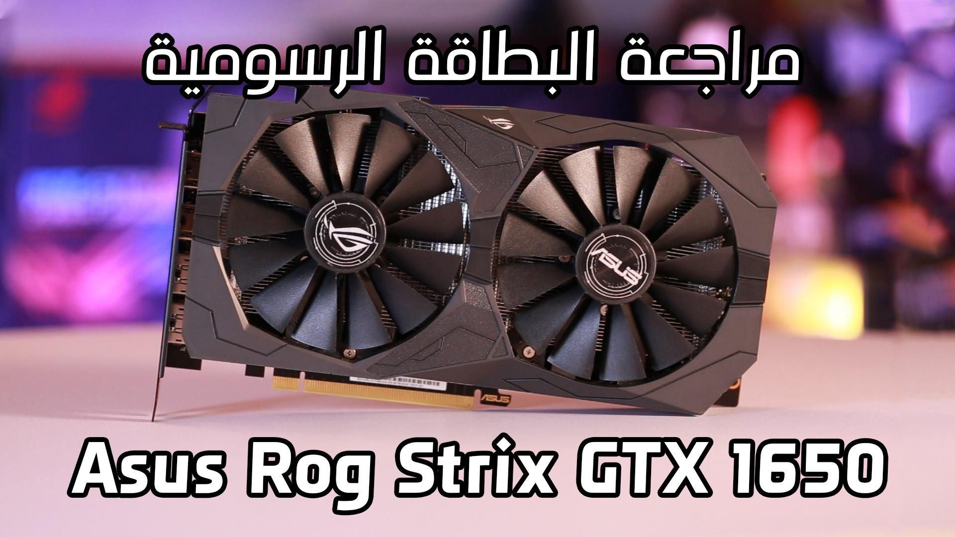 ASUS ROG Strix GTX 1650 OC
