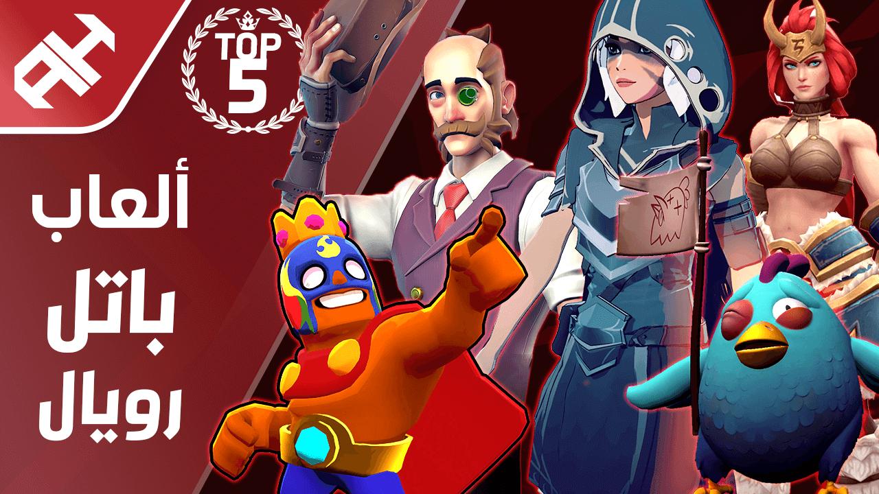 top 5 battle royale