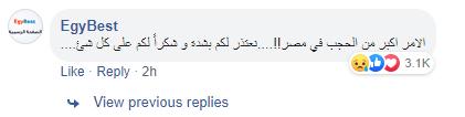 تأثير حجب موقع EgyBest على الصناعة