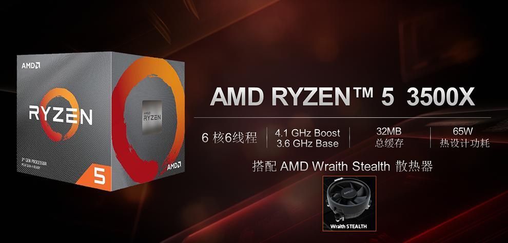 معالج Ryzen 5 3500X و Ryzen 5 3500