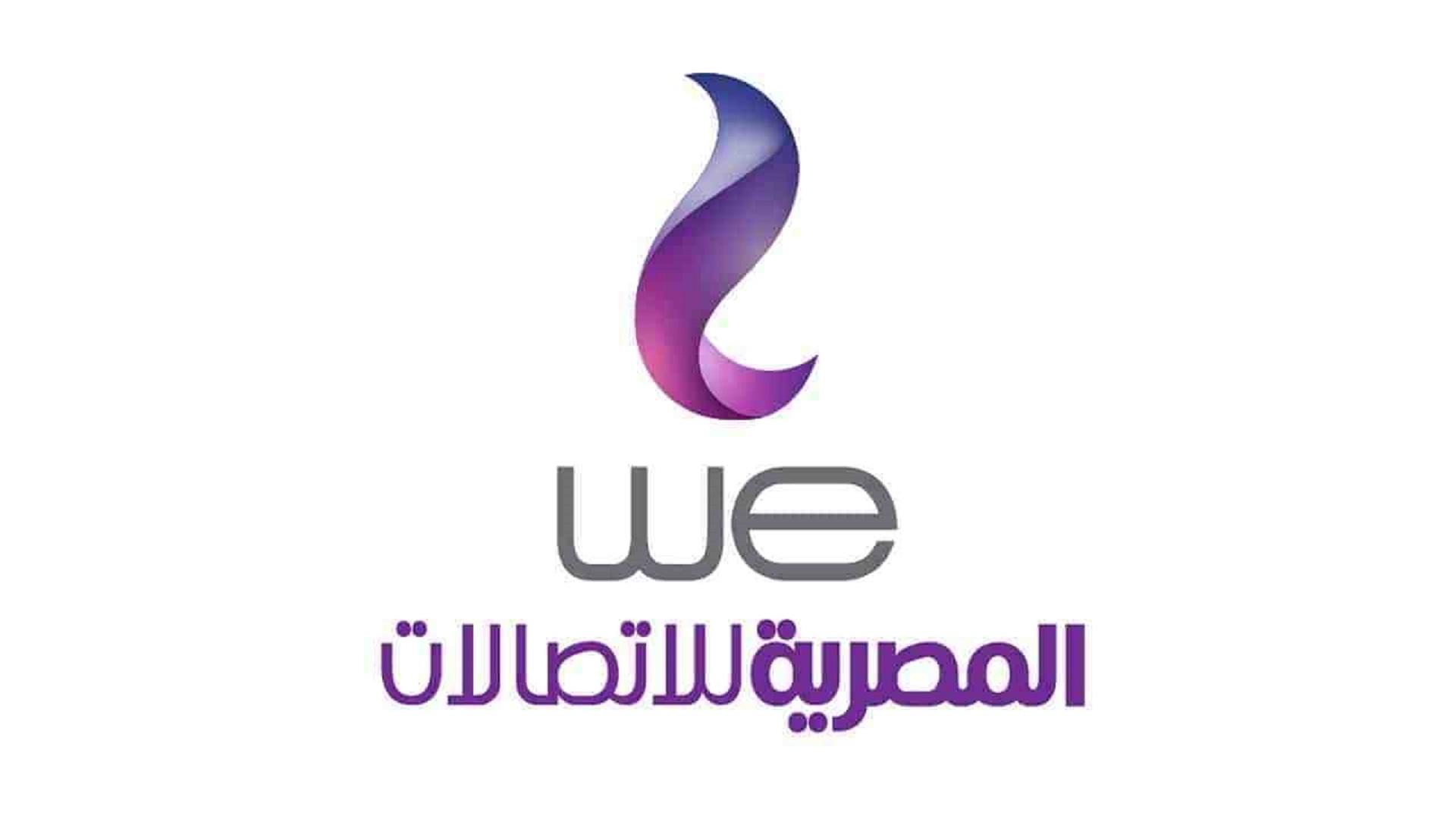 WE المصرية للاتصالات