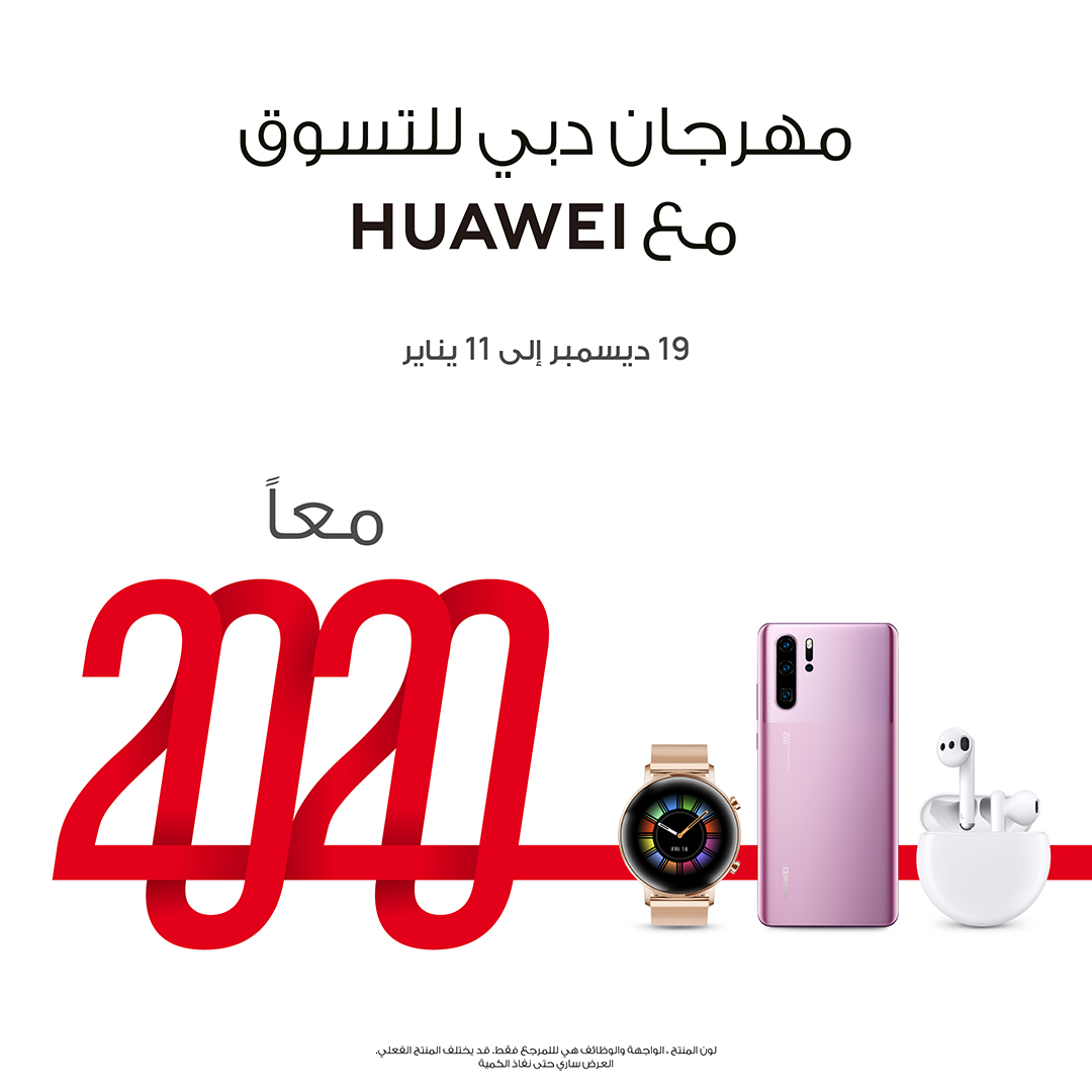 Huawei DSF offers