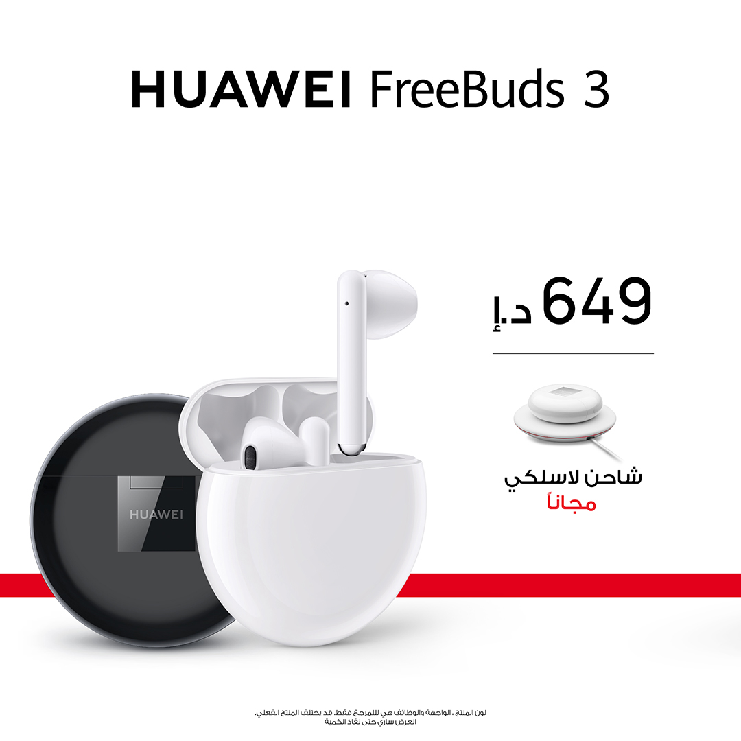 Huawei DSF offers - FreeBuds 3 (4)