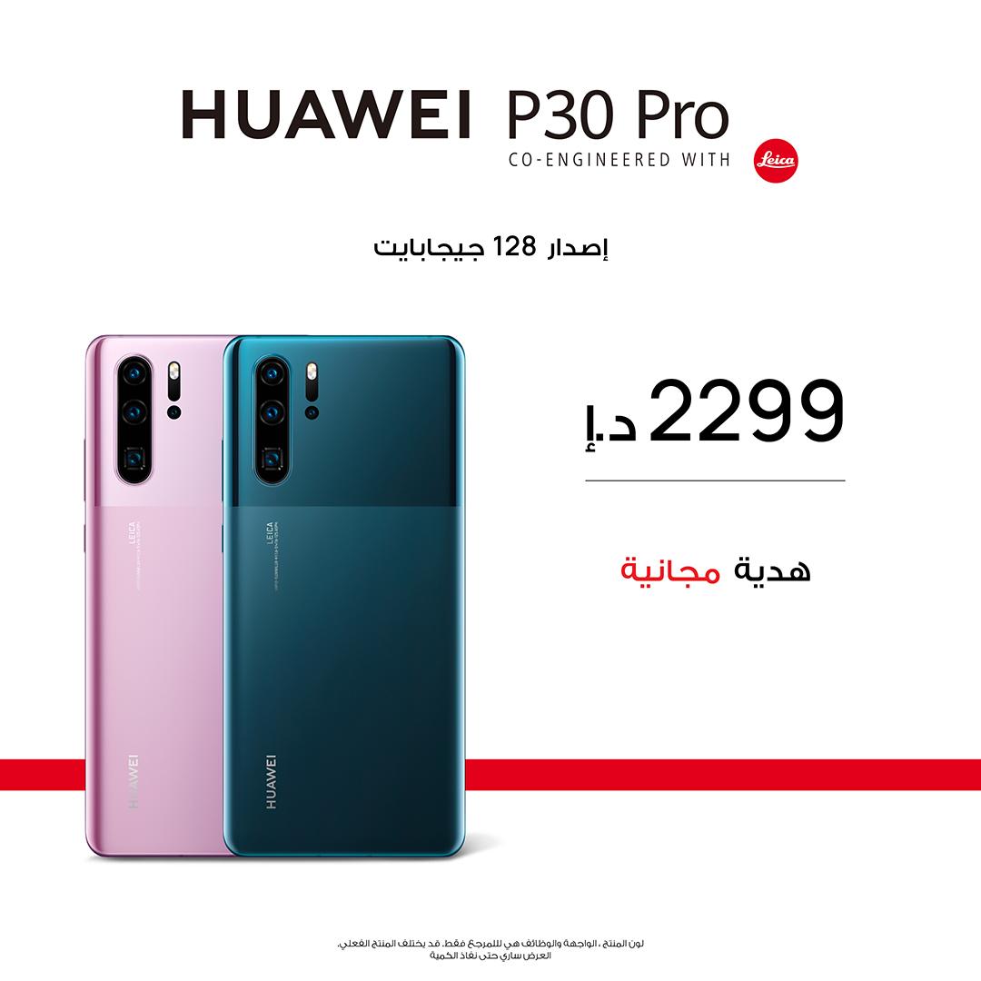 Huawei DSF offers - Huawei P30 Pro NC (2)