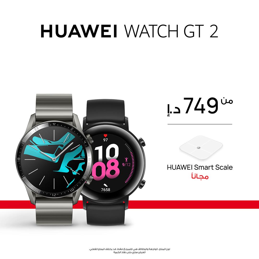 Huawei DSF offers - Huawei Watch GT2 (5)
