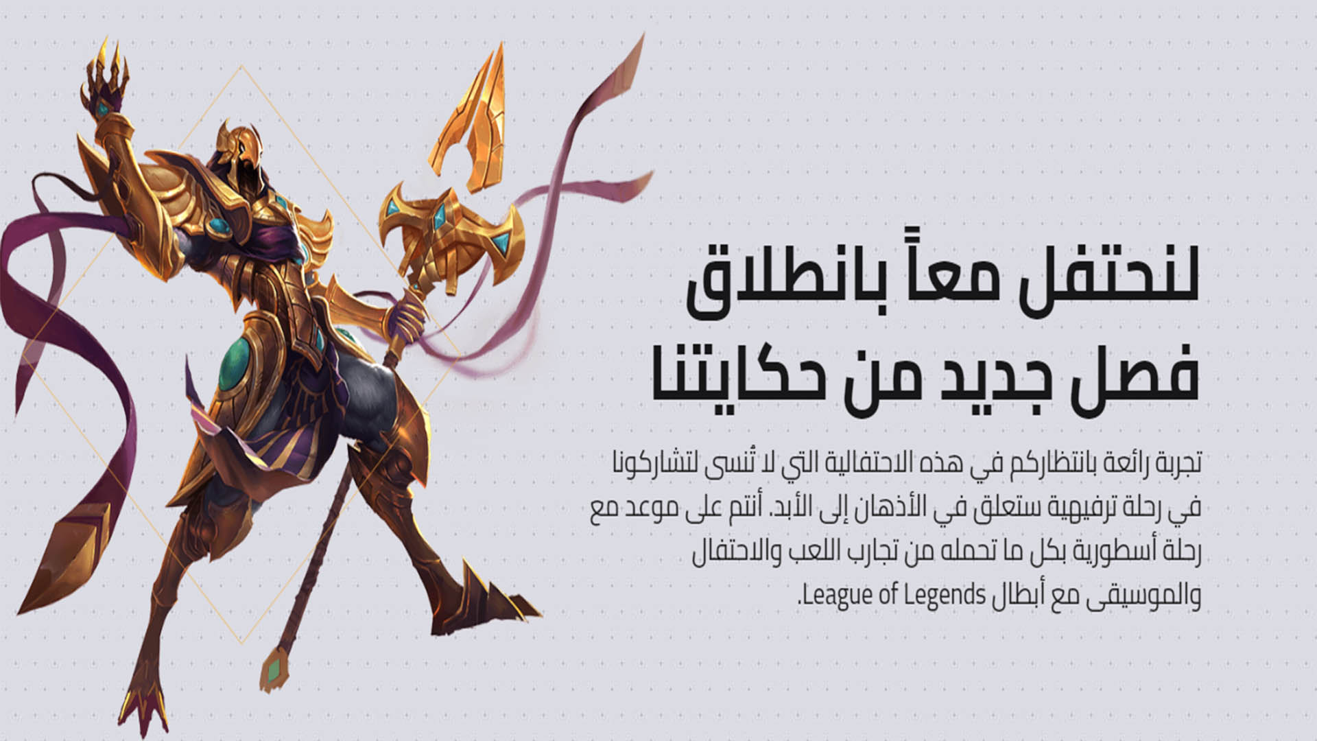 league of legends نكسوس