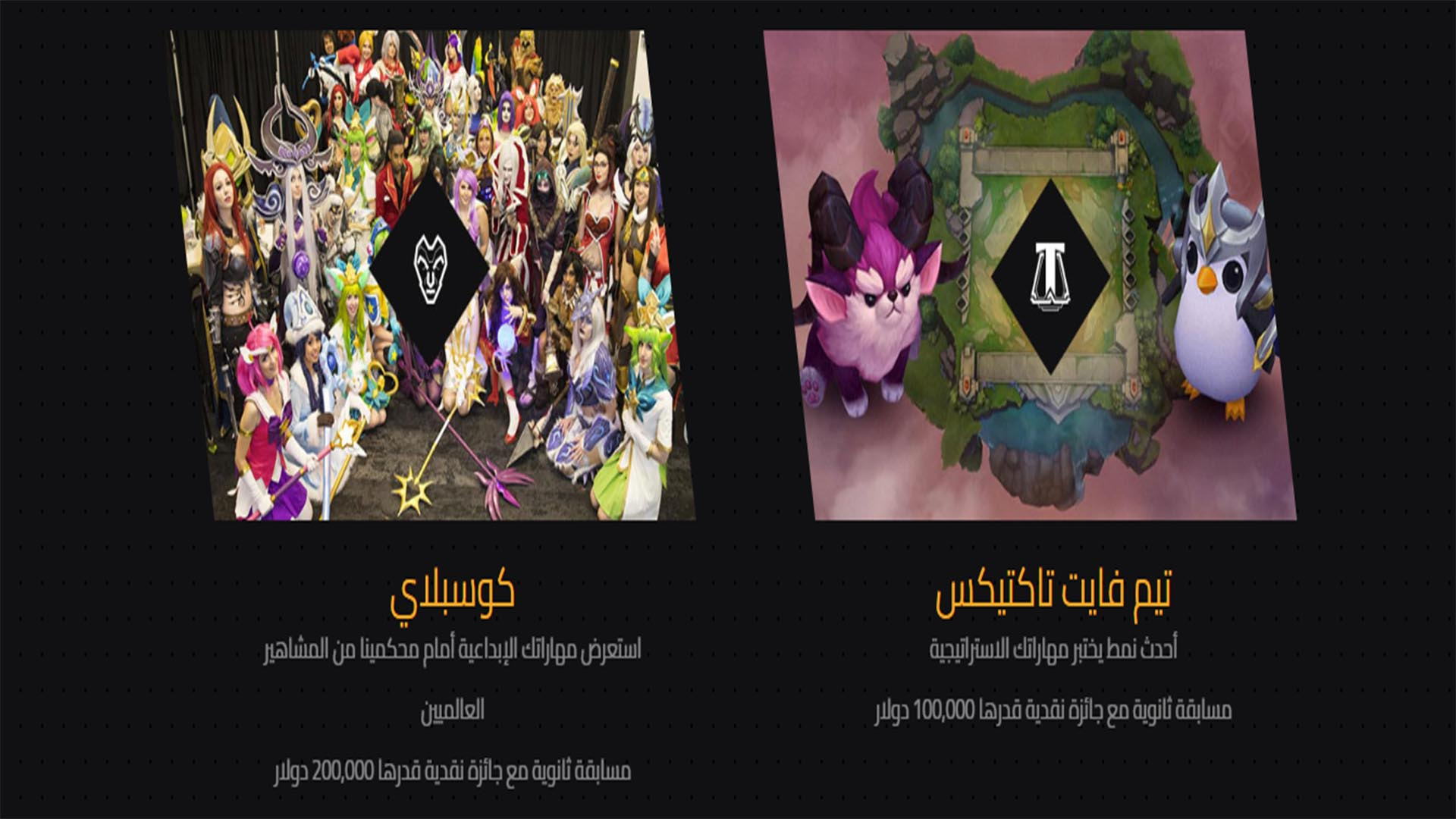league of legends nexus نكسوس