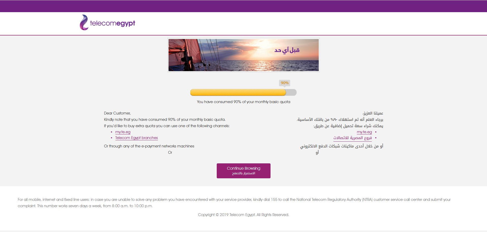 Tedata telecom egypt internet المصرية للاتصالات