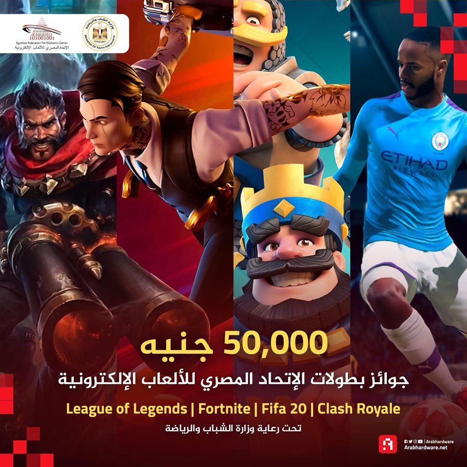 الإتحاد المصري للألعاب الإلكترونية بطولات وزارة الشباب والرياضة