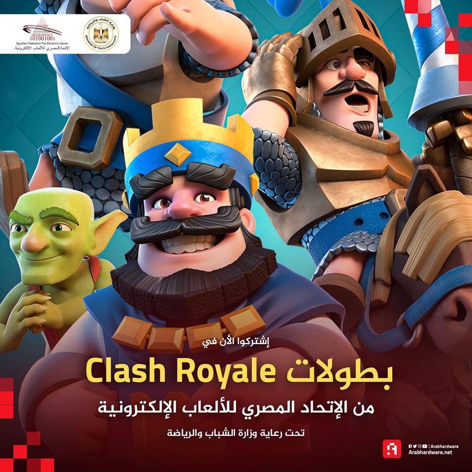 الاتحاد المصري للألعاب الإلكترونية