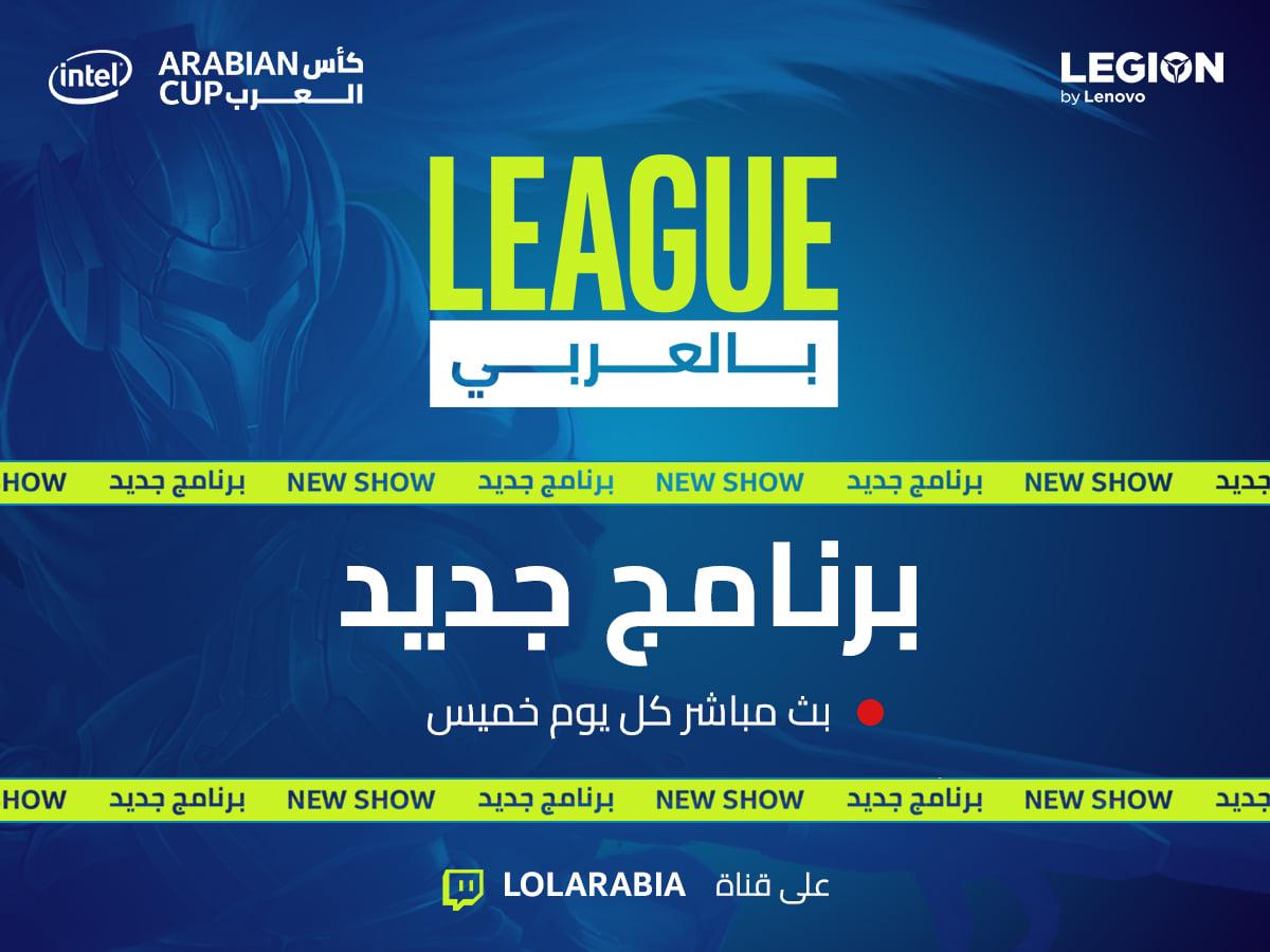 League بالعربي LOL