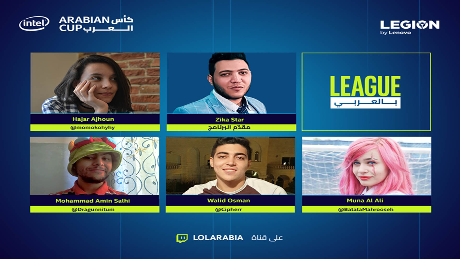 league legends بالعربي