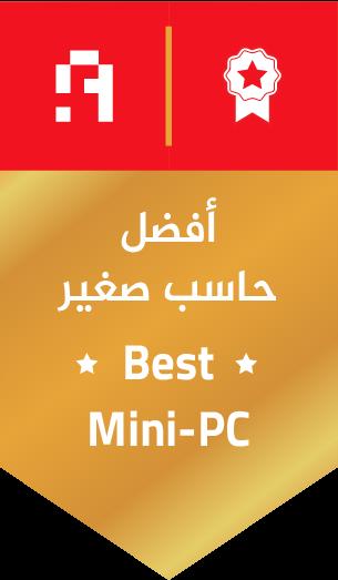 جائزة أفضل كمبيوتر صغير من عرب هاردوير